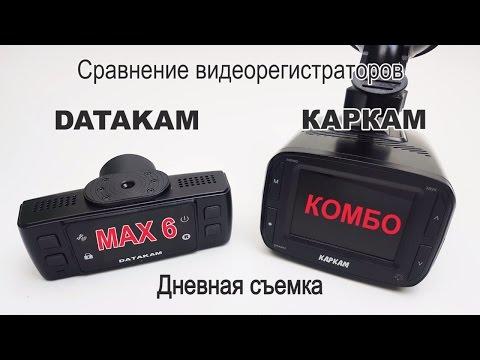 Видеорегистраторы КАРКАМ
