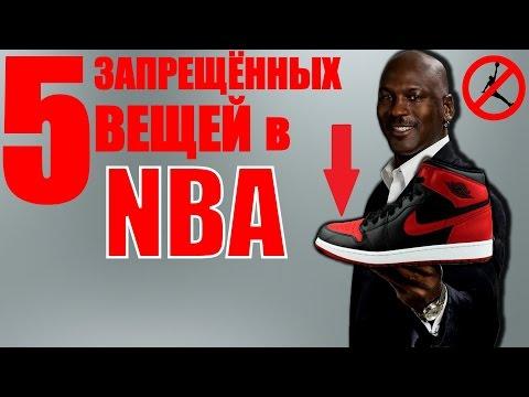 5 ВЕЩЕЙ КОТОРЫЕ БЫЛИ ПОД ЗАПРЕТОМ В NBA