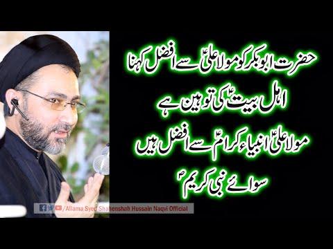 Hazrat Abu Bakar ko Mola Ali (a.s) se Afzal kehna Ye Ahle Bait a.s ki Toheen hain