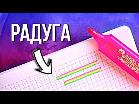 Снова в Школу: DIY МАРКЕР РАДУГА | Back To School 2016