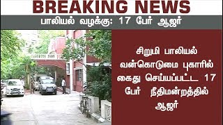 11 வயது சிறுமிக்கு பாலியல் வன்கொடுமை!: கைதான 17 பேர் நீதிமன்றத்தில் ஆஜர் | #ChildAbuse