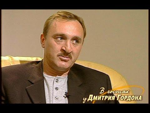 Виктор Чанов. В гостях у Дмитрия Гордона (2000)