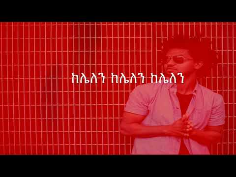 Ethiopian Music 201  Nhatty Man ባዶ   Bado lyrics Video