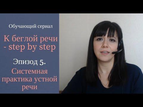 Обучающий сериал К беглой речи - step by step. Эпизод 5