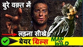 Bear Grylls Survival Story After Falling | Bear Grylls Biography in Hindi | Man vs Wild | Life Story