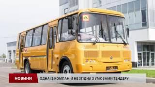 Тендер на закупівлю «Школяриків» для Львівщини оскаржують у двох судах
