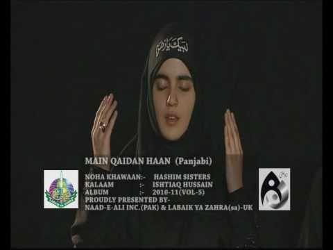 NOHA; MAIN QADAN HAN SHAIR: ISHTIAQ HUSSAIN HASHIM SISTERS MAHUM SAANIA ADEEYA AMAZING NOHA IN PUNJABI.