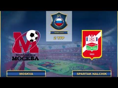 AFL16.RFPL.2 ТУР.Moskva - Spartak Nalchik