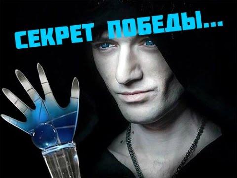Влад Деймос о Секрете Александра Шепса, Победитель Битвы Экстрасенсов.