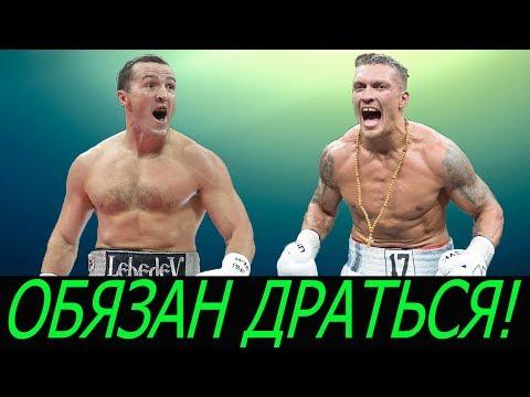 БОЙ УСИК - ЛЕБЕДЕВ! WBA ОБЯЗАЛА КОМАНДЫ НАЧАТЬ ПЕРЕГОВОРЫ!
