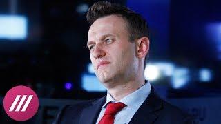 Навальный: «Я не собираюсь размышлять, почему они меня не убили»