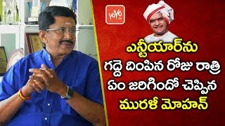 Actor Turned Politician TDP MP Murali Mohan Revealed Sr NTR's Political Life