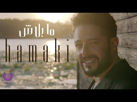 Hamaki - Ma Balash  حماقي - كليب ما بلاش