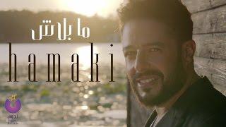download lagu Hamaki - Ma Balash  / حماقي - كليب gratis