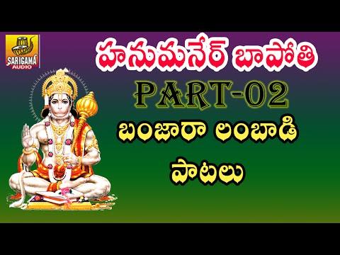Hanumaner Bapothi - Part 2 || Lambadi Songs || Banjara Lambadi Songs || Telangana Lambadi God Songs video