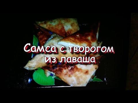 Самса с творогом из армянского лаваша / Samsa with cheese of Armenian lavash