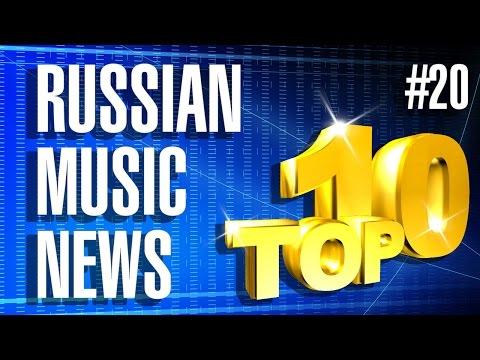 #20 10 новых песен 2016 - Горячие музыкальные новинки