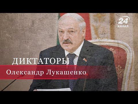 Александр Лукашенко, Диктаторы