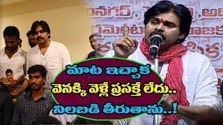 మాట ఇచ్చిన తరువాత వెనక్కి తగ్గే ప్రసక్తే లేదు | Pawan Kalyan Powerful Speech | Janasena Party