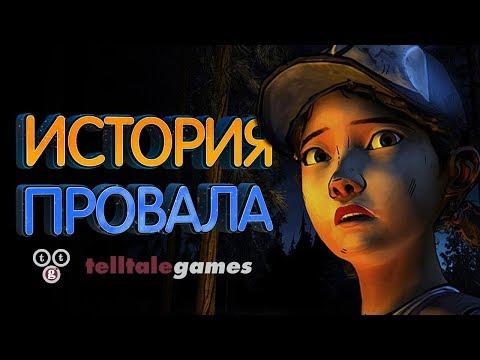 История провала Telltale Games