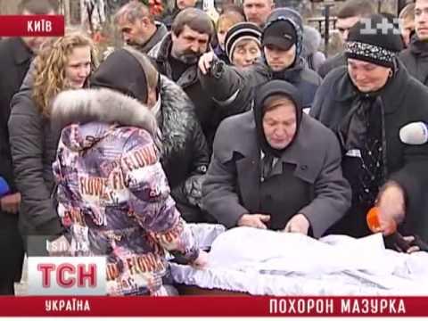 В Киеве похоронили Ярослава Мазурка