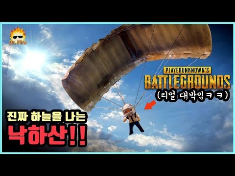 [배그]진짜 하늘을 나는 낙하산!!(감동주의ㅠㅠ)★대박재활용 만들기ヲヲ피규어가 하늘을 난다#배틀그라운드#닥터파이어