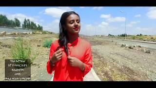 Abel Zeru - Fiyori(ፊዮሪ) - New Ethiopian Music 2018(Official Video)