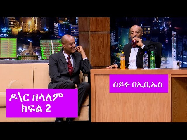 Seifu on EBS: Interview With Dr. Zelalem Part 2