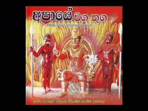 The Hell - Apaye Waga Thuga - Pitiduwe Siridhamma ( Siri Samanthabhadra ) Thero 's Budu Bana video