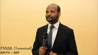 Tenestual -  Awtaru Kebede - AmlekoTube.com