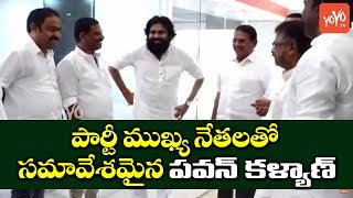 Pawan Kalyan Meeting with Leaders in Mangalagiri JanaSena Party Office