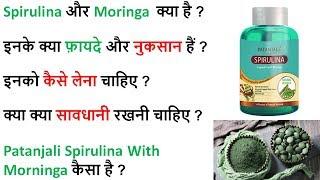 Spirulina And Moringa Benefits | Patanjali Spirulina With Moringa Review