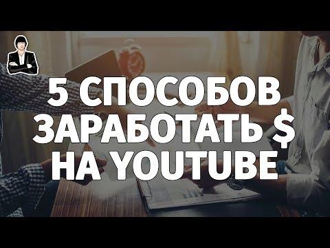 Как заработать на YouTube   Заработать на YouTube без вложений