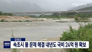 속초시 물 문제 해결 국비 24억 원 확보