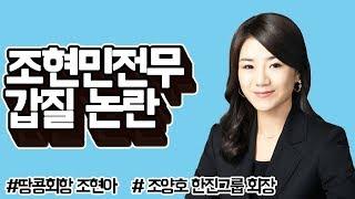 조현민전무 갑질논란 by.황상민의 심리상담소:황심소