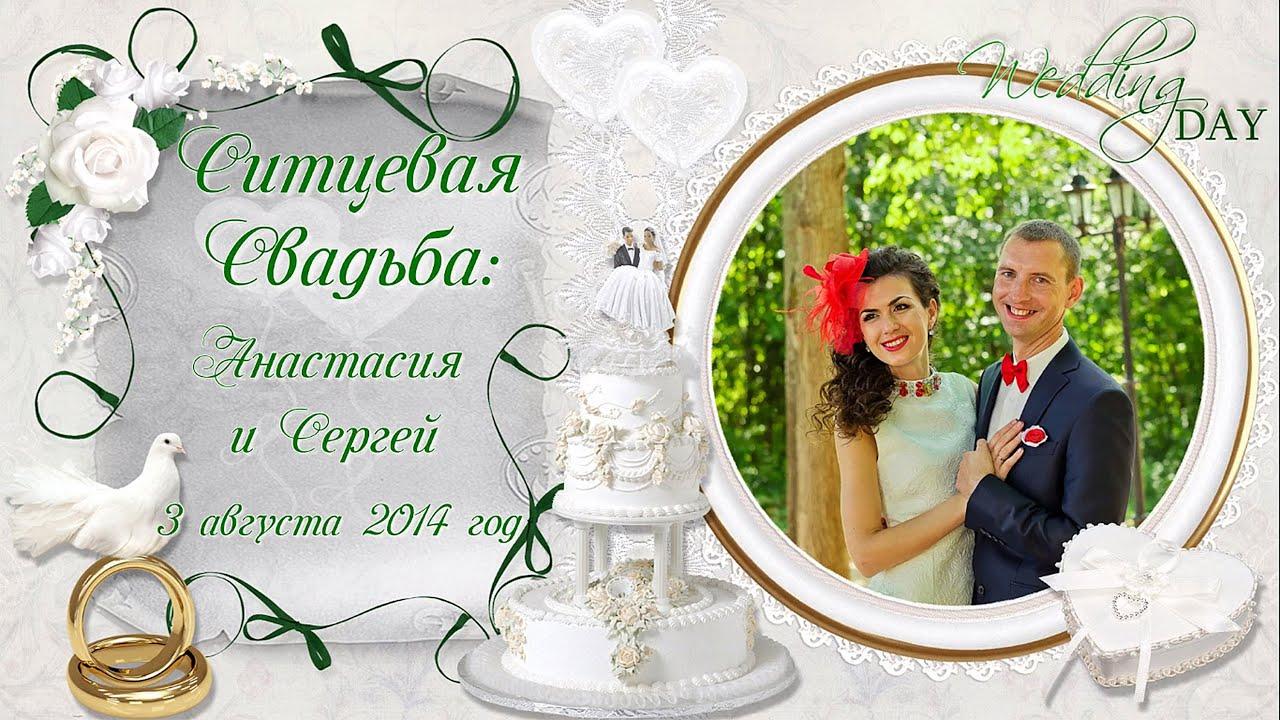 Поздравление на годовщину свадьбы 1 год от мамы