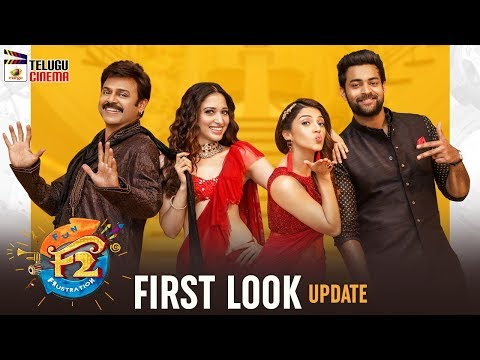 F2 Movie FIRST LOOK Release Update | Varun Tej | Venkatesh | Tamanna | Mehreen Kaur | Telugu Cinema