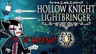 Угораздило же меня поставить моды... - Hollow Knight Lightbringer