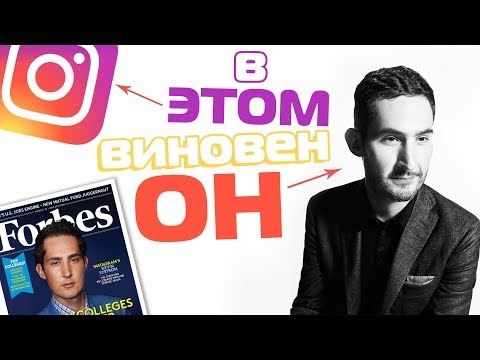 5 фактов о Кевине Систроме, создателе Instagram
