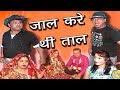 Jaal Kare Thi Taal | Sindhi Comedy Full Movie | Ahmedabad Ji Mashoor Sindhi Funny Movie