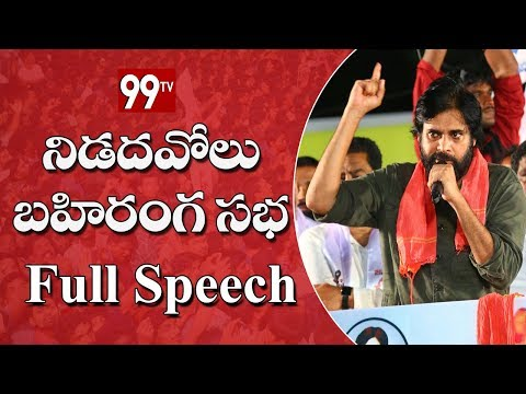 Pawan Kalyan Full Speech at Nidadavolu | Janasena Praja Porata Yatra | 99 TV Telugu