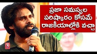 Pawan Kalyan Speech At JanaSena Praja Porata Yatra At Ichapuram | Srikakulam