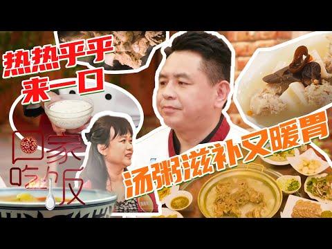 陸綜-回家吃飯-20201022  熱熱乎乎來一口湯粥滋補又暖胃