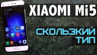 ОБЗОР XIAOMI Mi5 --скользкий тип-- опыт использования: батарея, производительность, плюсы и минусы