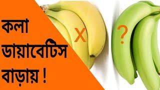 ডায়াবেটিসে কলা খাওয়া যাবে কি ? Banana in Diabetes control | Dr Biswas