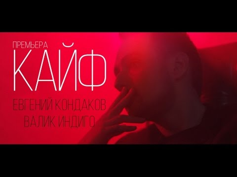 Евгений Кондаков, Валик Индиго Кайф pop music videos 2016