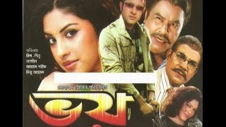 Voy Bengali Movie   1CD   DvD Ripx264   AAC2Ch