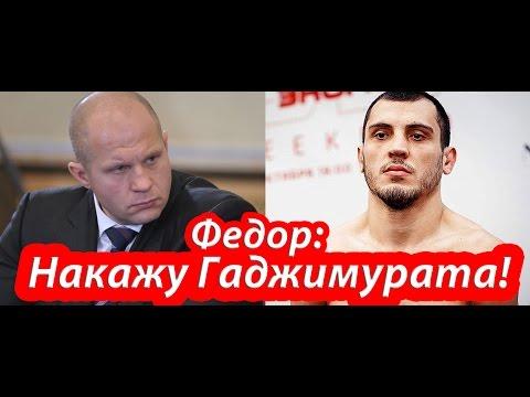 Федор Емельяненко: Накажу Гаджимурата Хирамагомедова!