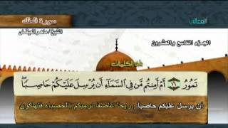 سورة الملك بصوت ماهر المعيقلي مع معاني الكلمات Al-Mulk