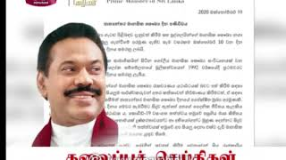 2020-10-10   Nethra TV Tamil News 7.00 pm